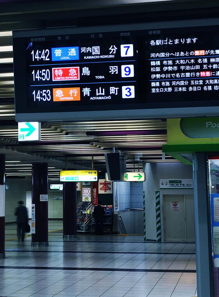 旅客案内表示装置