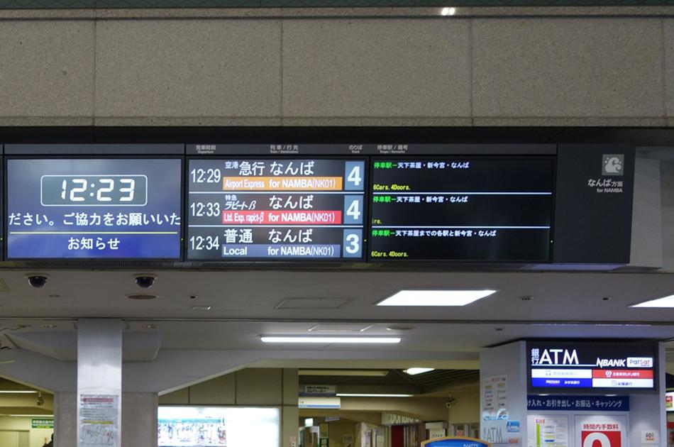 南海 堺駅 LCD行先表示器