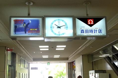時計広告 近鉄大和高田駅