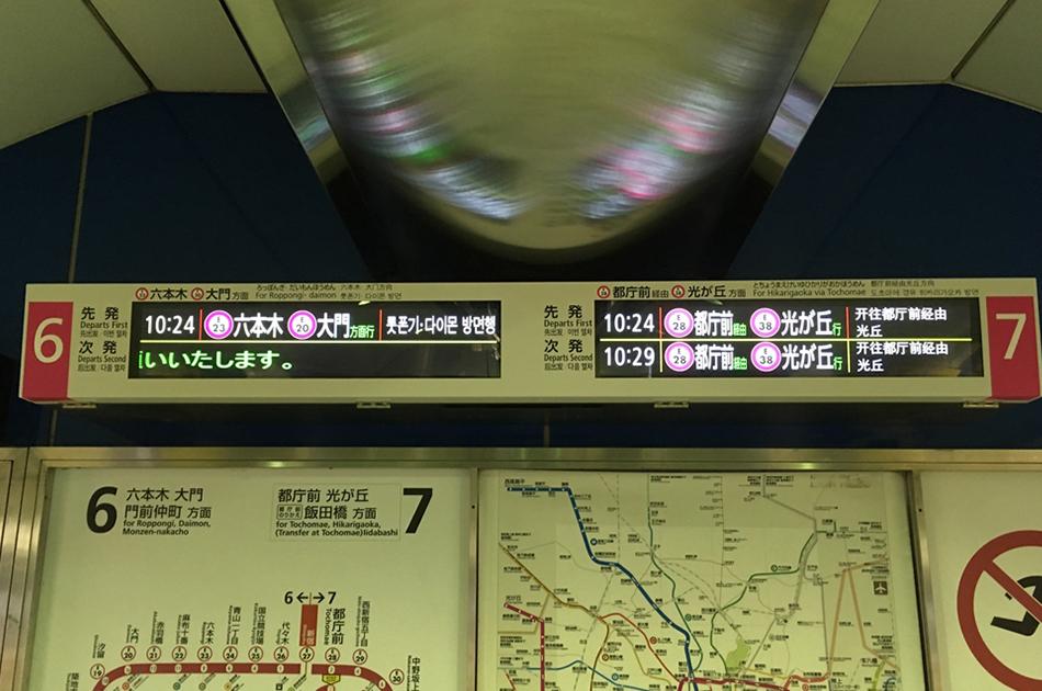 大江戸線 新宿駅 LCD行先表示器
