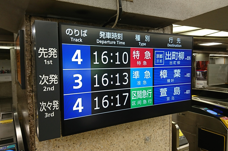 京阪 淀屋橋駅 LCD行先表示器