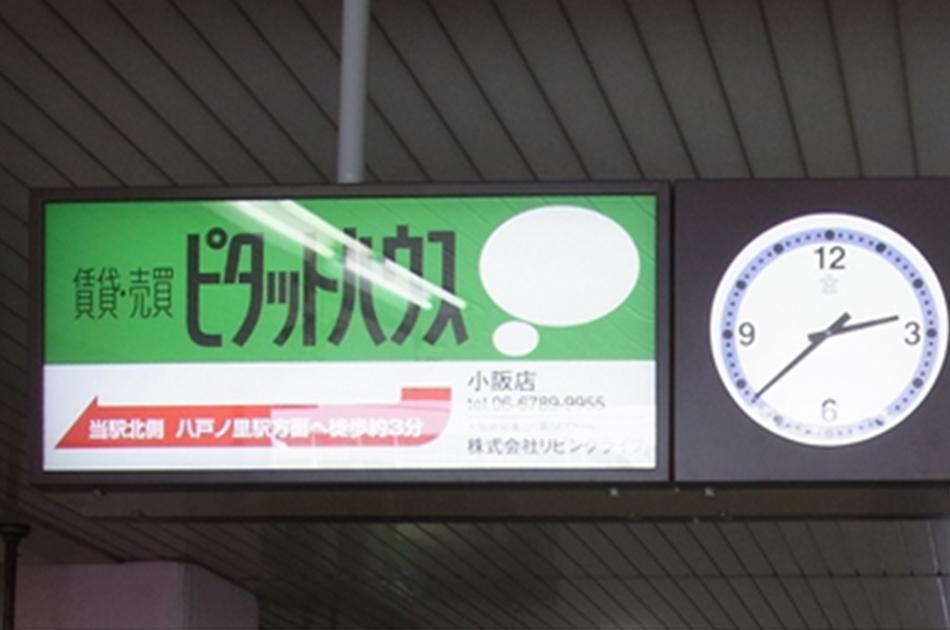 時計広告 近鉄河内小阪駅