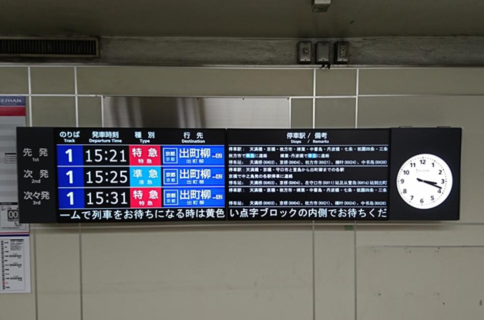 京阪 北浜駅 LCD行先表示器