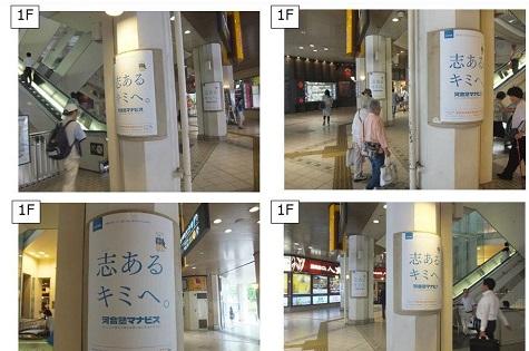千里中央ポスター30枠セット