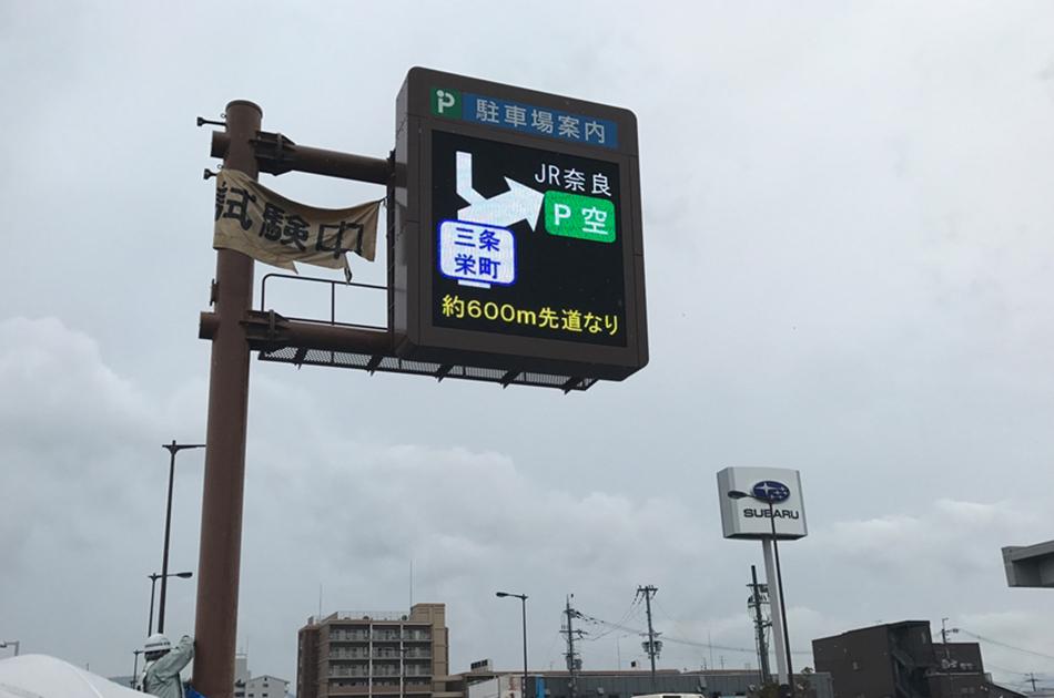 駐車場案内装置_奈良市三条大路一丁目
