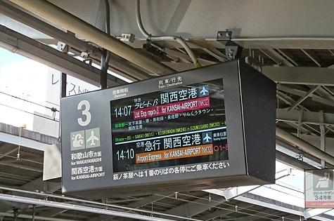 南海 新今宮駅 LCD行先表示器