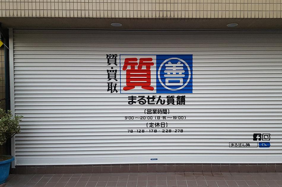店舗シャッターサイン