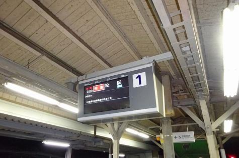 近鉄 伊賀神戸駅 LCD行先表示器