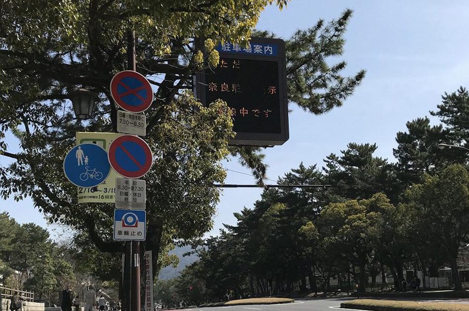 駐車場案内装置_奈良市裁判所前