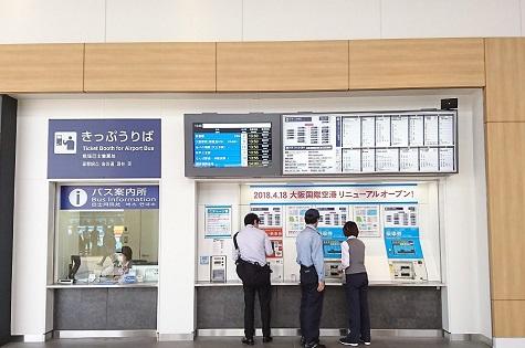 大阪国際空港(伊丹空港)リムジンバス行先案内表示器