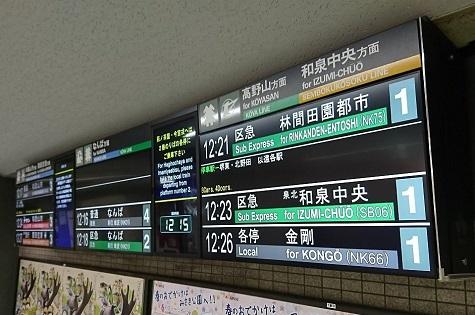 南海 天下茶屋駅 LCD行先表示器