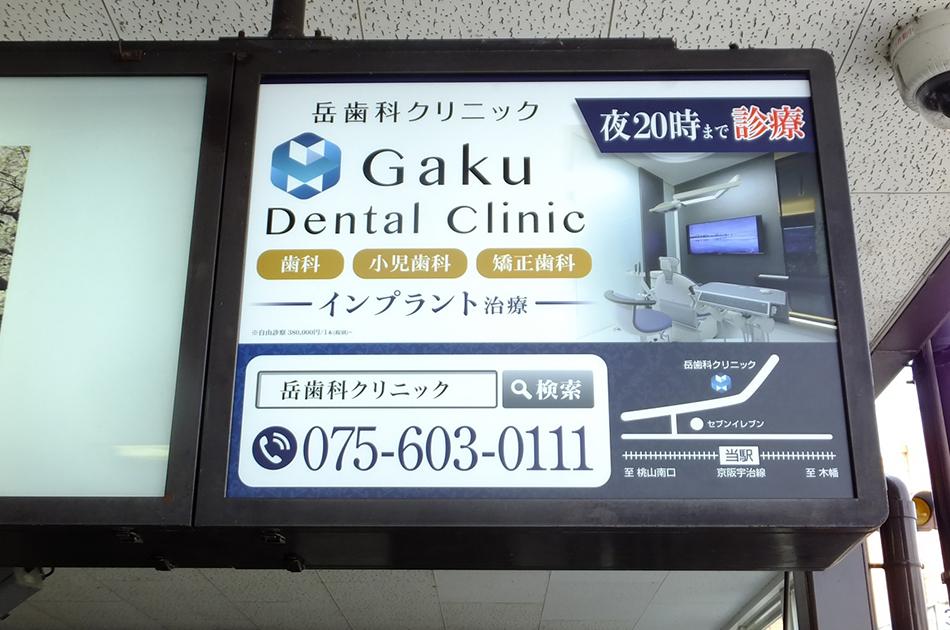 時計広告 京阪六地蔵駅
