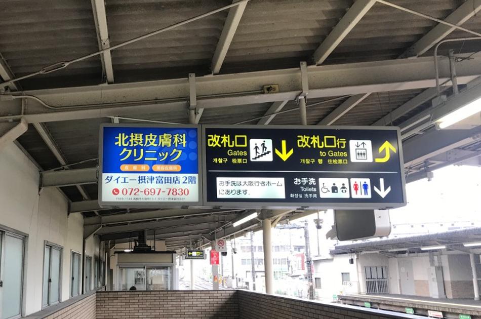 電照広告(阪急富田)とポスター(JR摂津富田駅)のセット