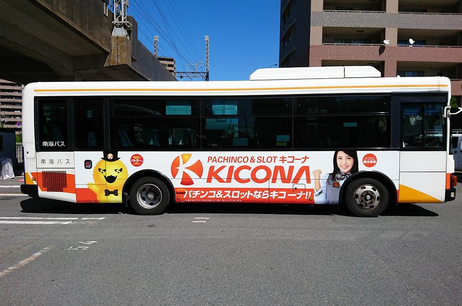 南海バス広告_ラッピング