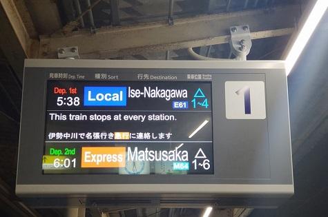 近鉄 久居駅 LCD行先表示器