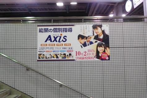 学園前駅ステッカー広告