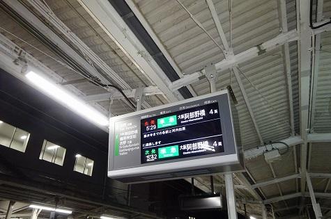 近鉄 河内長野駅 LCD行先表示器