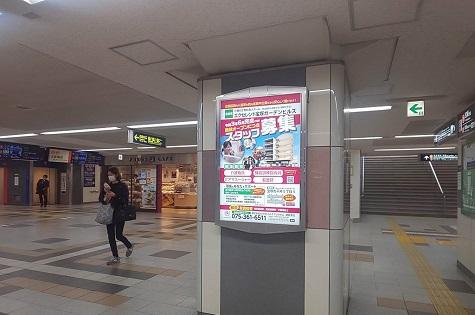 阪急 川西能勢口駅 中山観音駅 広告