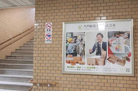 JR 星田駅 額面広告